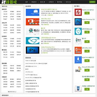 好客吧软件下载站phpcms爱博体育线路