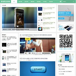 安卓手机资讯宽屏织梦源码