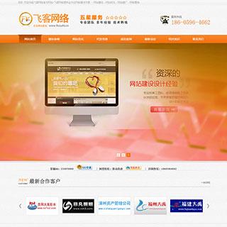 大气橙色网络公司织梦源码 php橙色建站