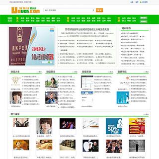 悠悠好微信绿色响应式资讯phpcms爱博体育线路