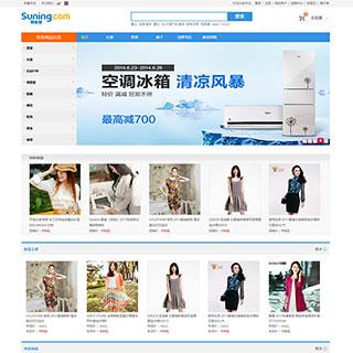 苏宁易购2014简洁版ecshop模板