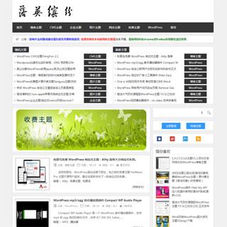 wordpress主题:funUIUI优化修正版