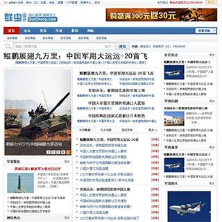 discuz模板:军事论坛新闻网模板
