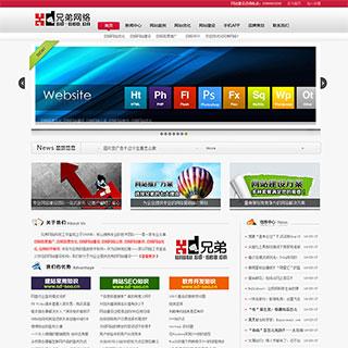 seo优化网站源码 建站公司源码