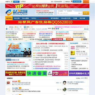 价值188元站帮网蓝色动力模板 X3.1商业GBK v3[Discuz X3]