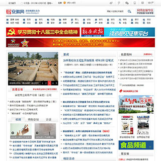 仿安徽网地方门户phpcms爱博体育线路
