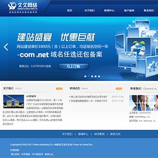 蓝色网站建设公司dedecms源码