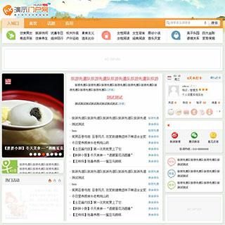phpwind橙色华西门户网站模板