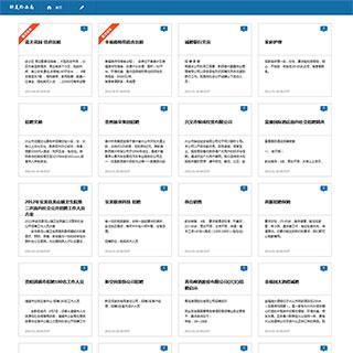 清爽简洁分类信息帝国CMS模板