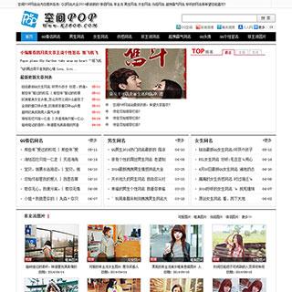 QQ网名个性签名网站织梦源码下载
