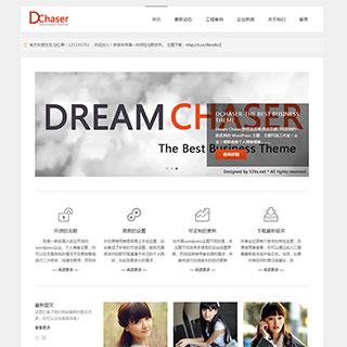 wordpress企业主题:清爽工作室DChaser-master主题