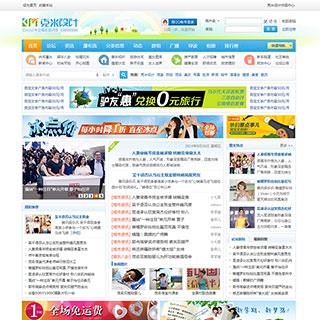 克米X3清新蓝色风格 X3.0商业版_GBK