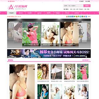 粉色美女图片网站织梦源码