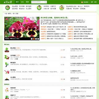 绿色简洁花卉植物类phpwind模板