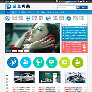 星蓝科技-蓝色门户 四季商业版3.1价值1