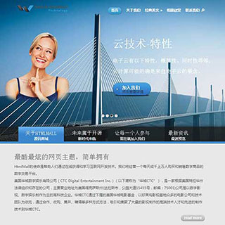 WordPress企业主题:Nova蓝色调霸气科技企业主题