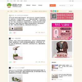 傲游分享类博客风格discuz模板(含UTF GBK)