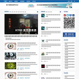 宽屏医疗器械响应式企业整站HTML模板
