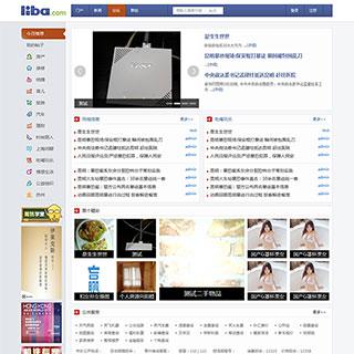 Discuz模板 价值299元 篱笆网商业版X3.2