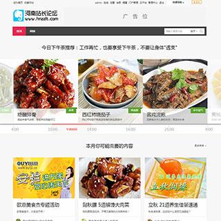 discuz美食类网站模板(GBK版)