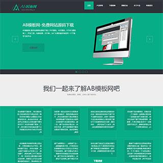 绿色html5单页面网站模板