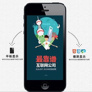 html5手机网站爱博体育线路 招聘宣传页应用