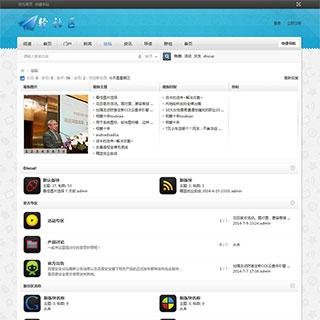 Discuz模板 轻社区Qing_freefresh 完整版