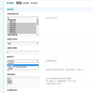 论坛昵称插件 2.5-3.1新版