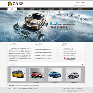 黑白色汽车制造公司织梦源码下载