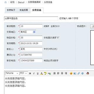 Discuz插件 分类信息独立页 商业版3.7