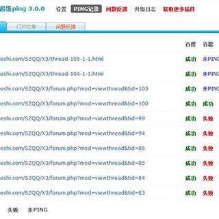 网站收录申请 - SEO超级PING