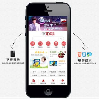 html5仿京东触平板手机网站模板