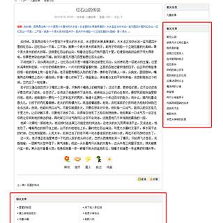 Discuz调用相关文章插件(9.8元)