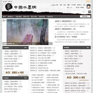 discuz中国风水墨风格模板