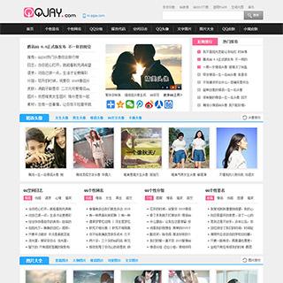 仿QQJAY QQ网名QQ个性签名类网站站模板 QQ类网站源码下载