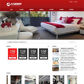 红色大气装饰公司织梦源码 建筑装修装潢企业网站模板