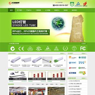 绿色LED灯管类织梦源码 照明企业网站爱博体育线路