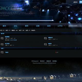 phpwind模板 酷炫宇宙飞船风格模板