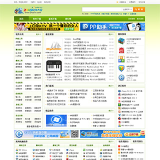 下载类的全站模板phpcms模板