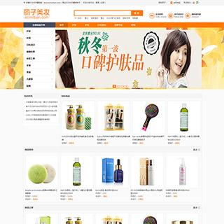 丽子美妆2015简洁版ecshop模板