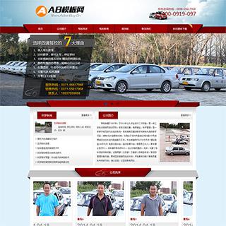 驾校类企业网站源码 驾校网站模板