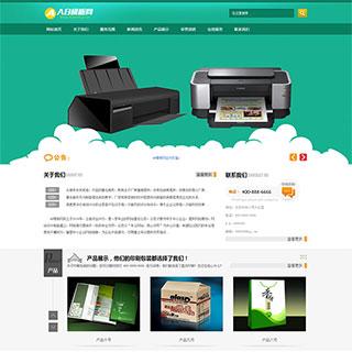 绿色小清新印刷印业网站源码 通用企业类网站源码