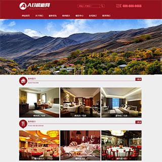一款红色酒店旅馆网站源码 餐饮酒店通