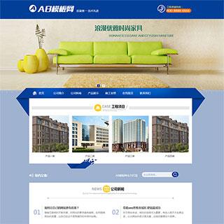 建筑房产装饰企业网站源码 通用企业公