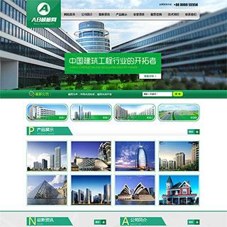 一款建筑工程类公司企业网站源码 园林
