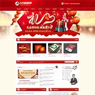 礼品包装企业网站模板 红色通用企业网站模板源码