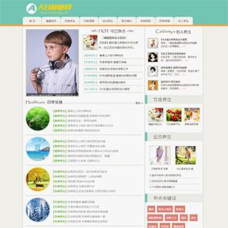 一款健康养生资讯网站源码 健康新闻资讯类模板