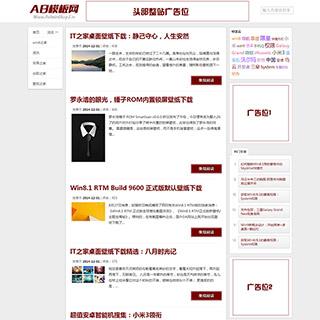 博客资讯类织梦源码 清爽简洁的IT互联网博客模板