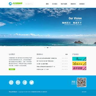 软件APP类网站源码 通用型企业网站源码