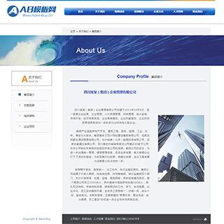 集团企业网站源码 蓝色通用企业网站模